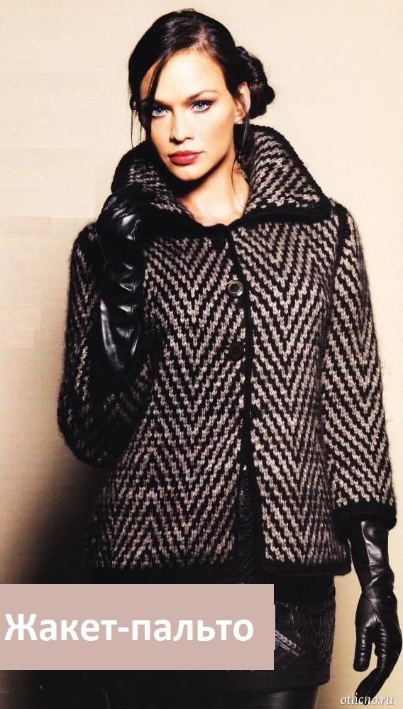 вязание жакеты кардиганы, вязаное пальто схема, вязание, вязание для женщин, вязание спицами,