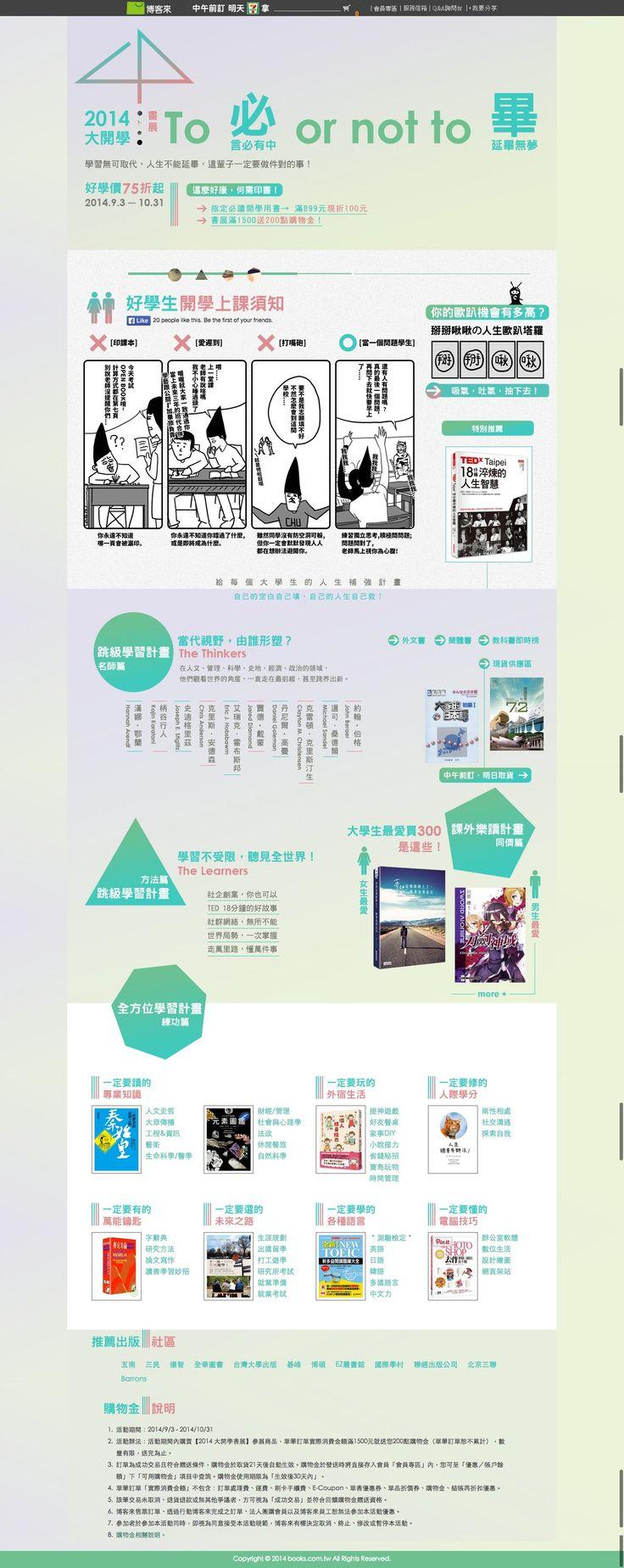 博客來2014大開學書展-2014/9/3-2014/10/31-好學75折起 | http://www.books.com.tw/activity/2014/09/school/index.html?loc=001_001