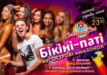Bikini-party : Вечеринка., 19 августа 2015 - Caribbean Club | Афиша Киева - 44.ua  Великолепное мужское танцевальное шоу от Guys from Heaven,  В подарок коктейль Sex on the Beach девушкам в бикини,