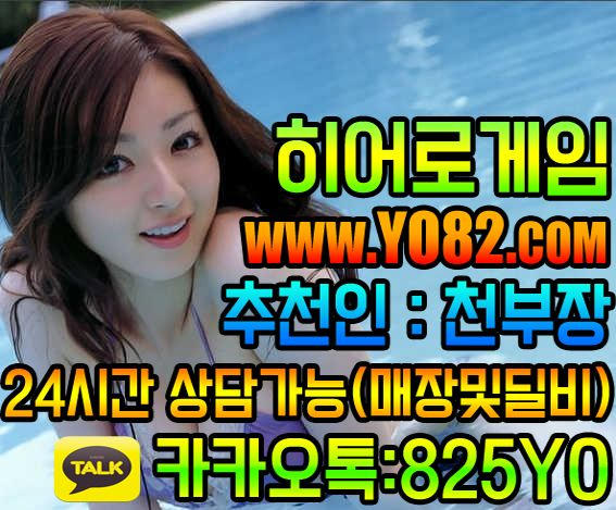 온라인바둑이게임YO82.COM추천인:천부장