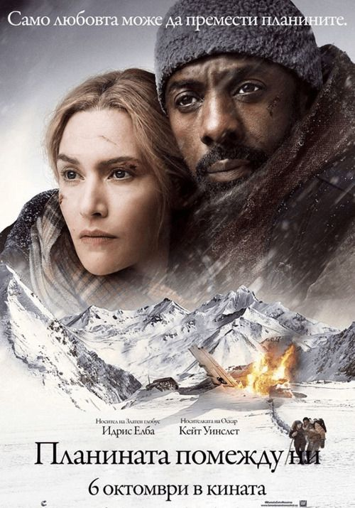 Watch The Mountain Between Us (2017) Full Movie Online Free | Download The Mountain Between Us Full Movie free HD | stream The Mountain Between Us HD Online Movie Free | Download free English The Mountain Between Us 2017 Movie #movies #film #tvshow