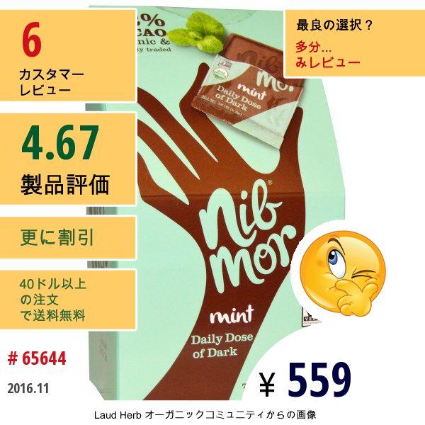 Nibmor #食品 #Nibmor #ココアカカオ #チョコレート #板チョコ