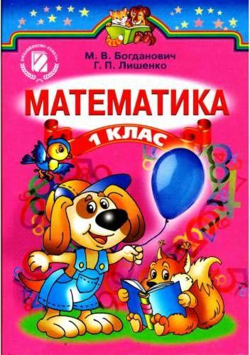Математика 1 клас Богданович