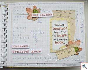 Обязательно! Оставьте на этой страничке место для журналинга. Учитель с удовольствием напишет слова пожелания.