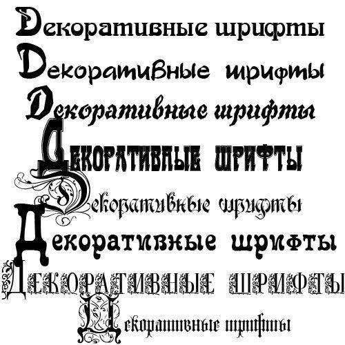 Декоративные и рукописные шрифты для фотошопа и текстовых редакторов