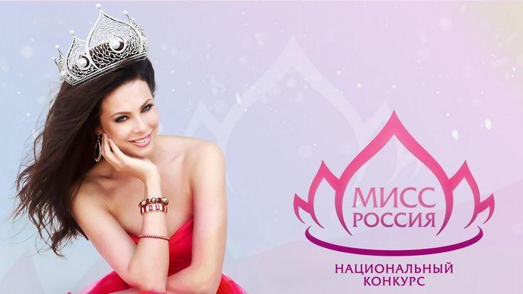 Мисс Россия 2017 Финал Конкурса