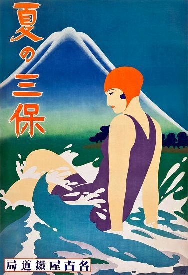 Das+Kunstwerk+Japan:+'Summer+at+Miho+Peninsula',+Nagoya+Rail+Agency,+c.+1933+Nakayama+Taiyodo+-++liefern+wir+als+Kunstdruck+auf+Leinwand,+Poster,+Dibondbild+oder+auf+edelstem+Büttenpapier.+Sie+bestimmen+die+Größen+selbst.