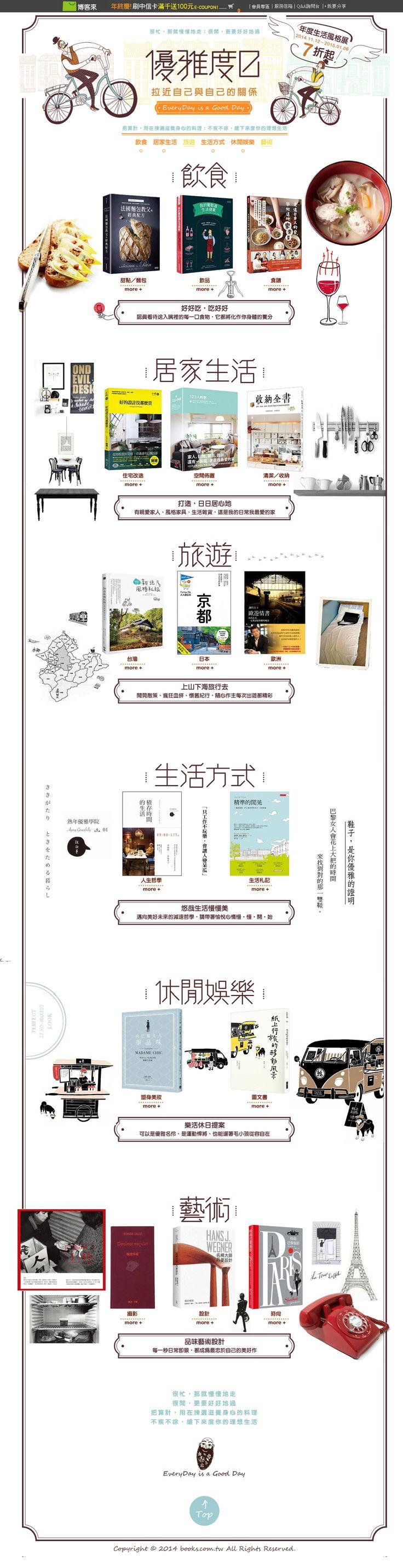 優雅度日,拉近自己與自己的關係,EveryDay is a Good Day!博客來年度生活風格書展7折起,2014.11.12~2015.01.06 http://www.books.com.tw/activity/2014/11/elegant/index.html?loc=banner_001