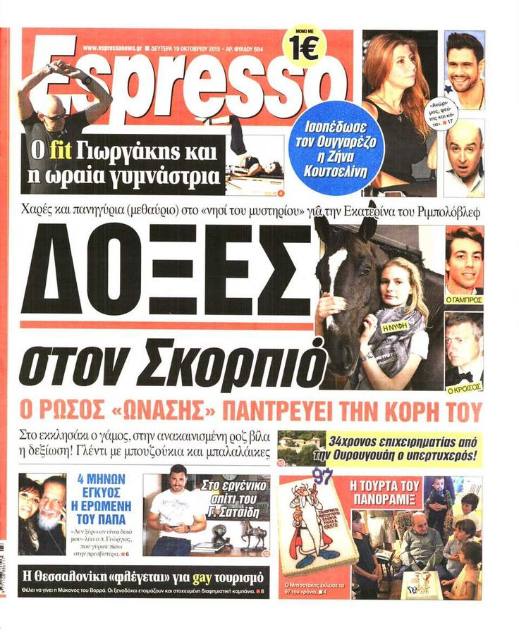 Εφημερίδα ESPRESSO - Δευτέρα, 19 Οκτωβρίου 2015