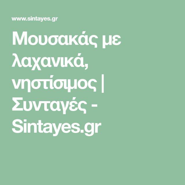Μουσακάς με λαχανικά, νηστίσιμος | Συνταγές - Sintayes.gr