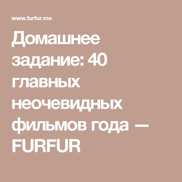 Домашнее задание: 40 главных неочевидных фильмов года — FURFUR