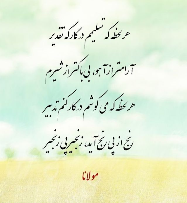 مولانا Wise Words Quotes Deep Thought Quotes Rumi Love Quotes