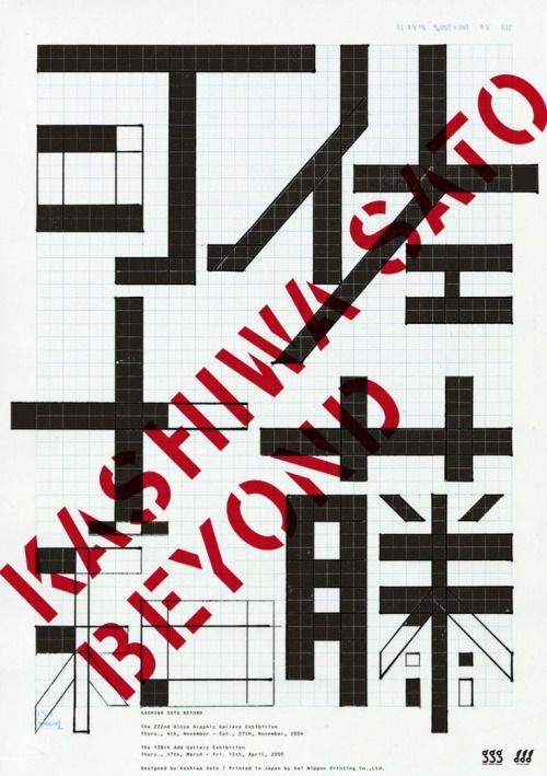 Japanese Exhibition Poster: Kashiwa Sato Beyond. Kashiwa Sato. 2004