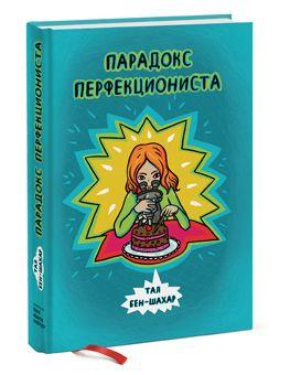 Прокачай себя. ТОП 10 книг по саморазвитию | Блог издательства «Манн, Иванов и Фербер»