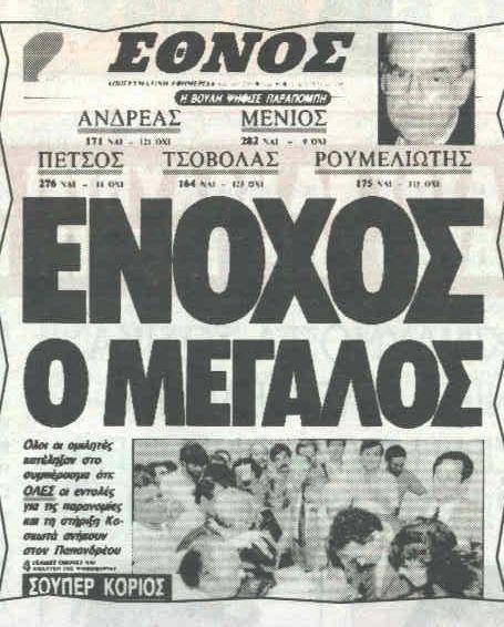 Ethnos 1987