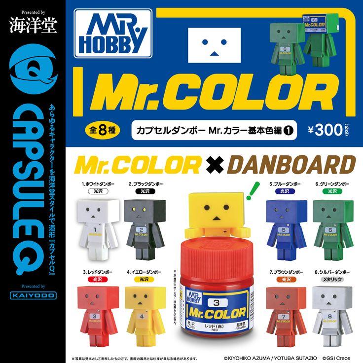 カプセルダンボー Mr.カラー基本色編(1)   Mr.COLOR×DANBOARD 塗料メーカーとコラボしたカラフルなダンボーの新シリーズ!   海洋堂製ダンボーで初のカプセルアイテムとなる「Mr.カラーダンボー」が、カラフルなラインナップで登場! 「Mr.カラー」は株式会社GSIクレオスが販売する、もっとも使いやすい、グローバルスタンダードといえる模型専用塗料です。色数やバリエーションが豊富な「Mr.カラー」とダンボーがコラボし、今後様々なカラーのダンボーが次々と登場します。第一弾はスタンダードな基本色を取りそろえました。   ■Mr.カラーとは 溶剤系アクリル樹脂塗料 容量:10ml 価格:160円(税別・2016年2月現在) Mr.カラーは、仕上がり抜群の模型塗料として、長年にわたって世界のモデラーから高い評価を得ている塗料です。  ■ラインナップ 1:ホワイトダンボー 光沢 2:ブラックダンボー 光沢 3:レッドダンボー 光沢 4:イエローダンボー 光沢 5:ブルーダンボー 光沢 6:グリーンダンボー 光沢 7:ブラウンダンボー 光沢 8:シルバーダンボー メタリック