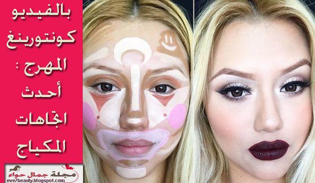 بالفيديو كونتورينج المهرج أحدث اتجاهات المكياج Beauty Magazine Beauty Face