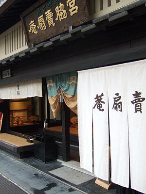 Kyoto 宮脇賣扇庵