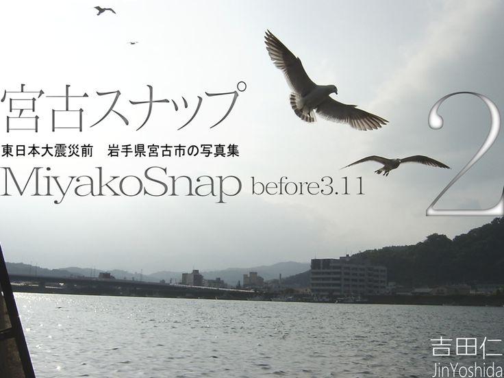 宮古スナップ 2 - 吉田仁   ブクログのパブー