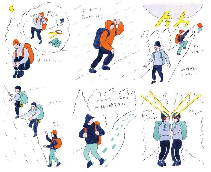 Yu Fukagawa - 山と渓谷 2月号|挿絵