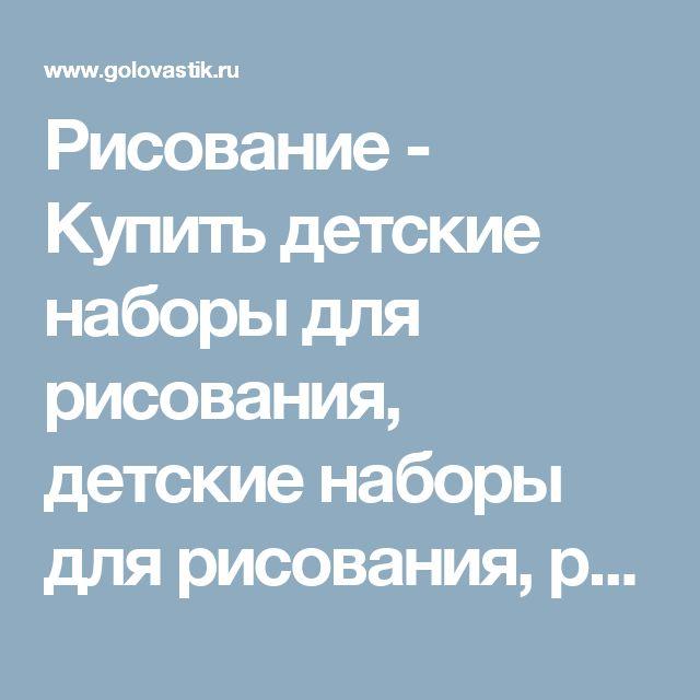 Рисование - Купить детские наборы для рисования, детские наборы для рисования, рисование в Санкт-Петербурге - Интернет-магазин игрушек Головастик