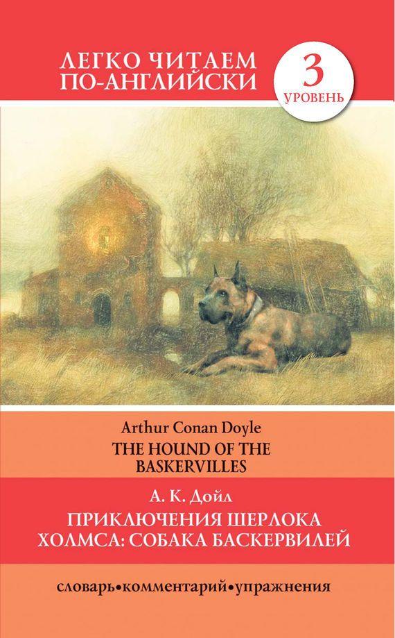 Приключения Шерлока Холмса. Собака Баскервилей / The Hound of the Baskervilles #детскиекниги, #любовныйроман, #юмор, #компьютеры, #приключения, #путешествия