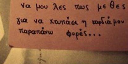 Λεωνιδας Μπαλαφας -Κοπελα Καραμελα#greek quotes