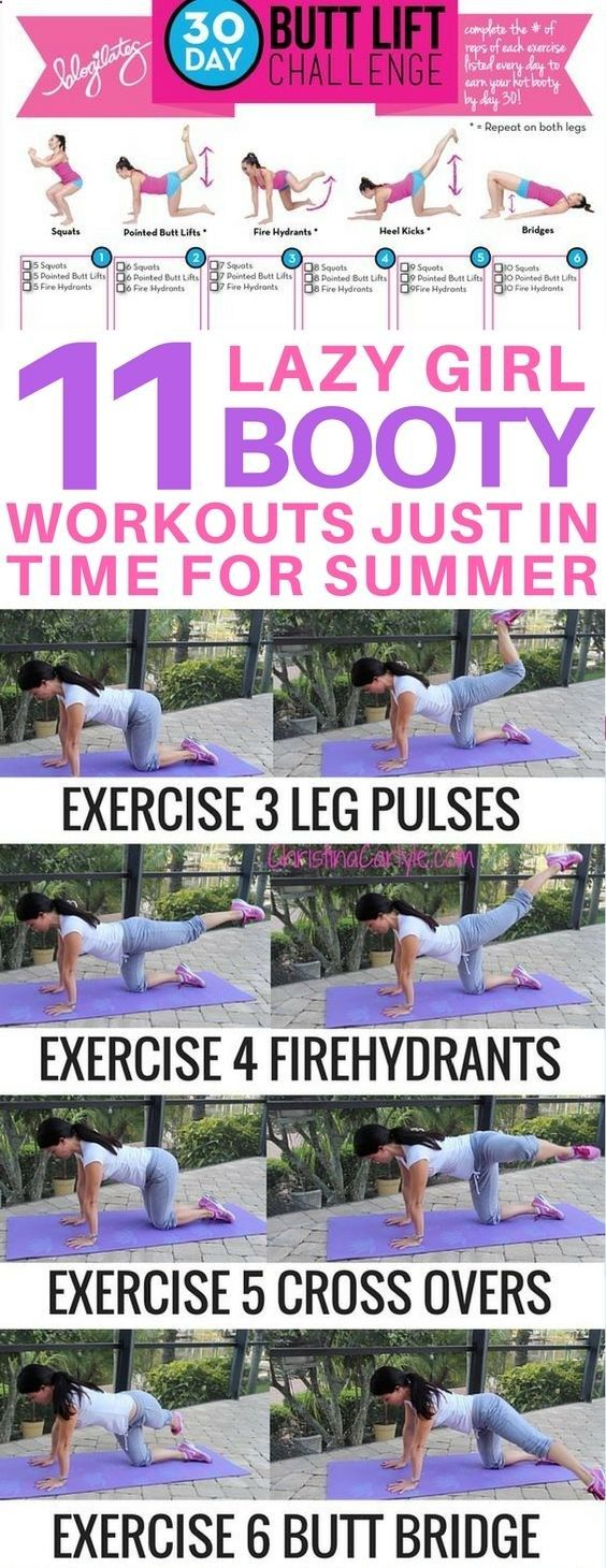 The BEST quick  easy butt workouts to get the perfect booty I want in time for summer! lazy girl workouts, 15 minute workouts, workouts at home, weight loss hacks