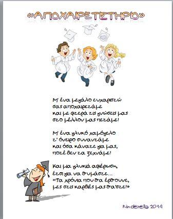 Ποίημα Αποφοίτησης 2- Graduation Poem www.kinderella.gr