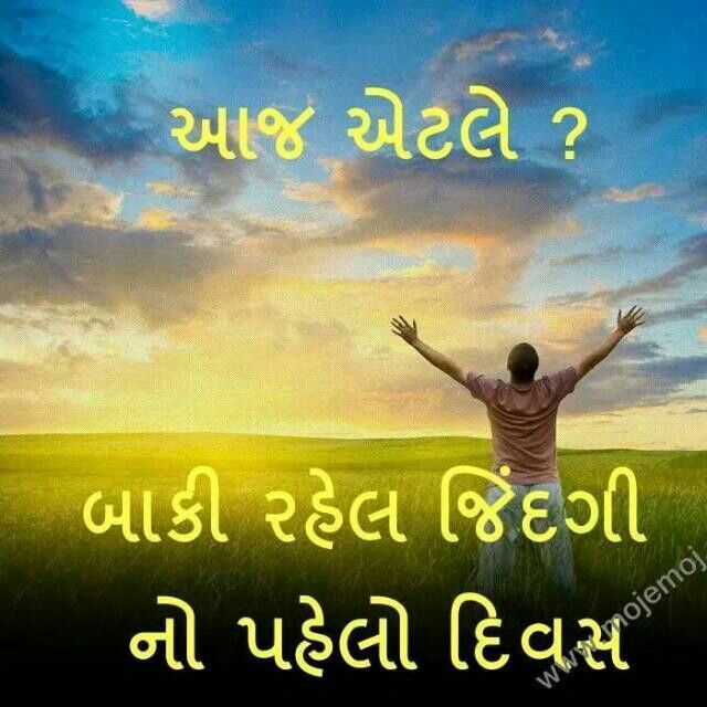 Life Journey Quotes In Hindi: 1000+ Images About Quote (Hindi / Gujarati) On Pinterest
