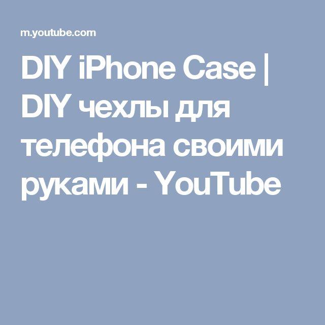 DIY iPhone Case  | DIY чехлы для телефона своими руками - YouTube