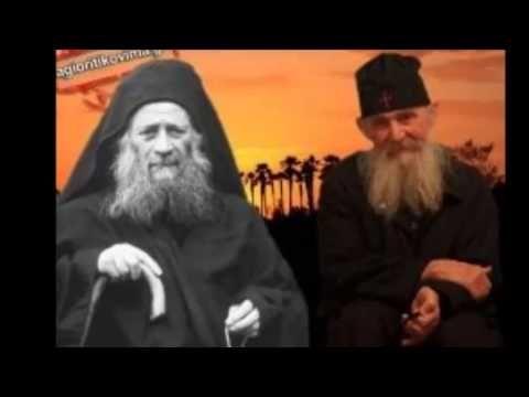 Περί Γέροντος Ιωσήφ του Ησυχαστή  - Γέροντα Εφραίμ της Αριζόνας