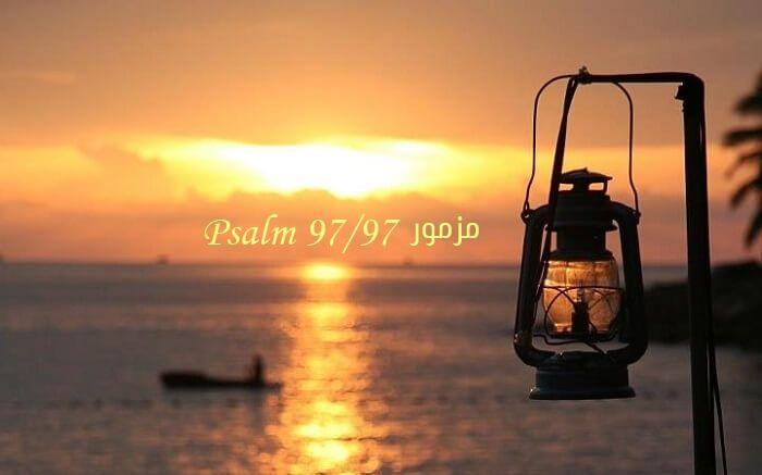 مزمور 97 / Psalm 97