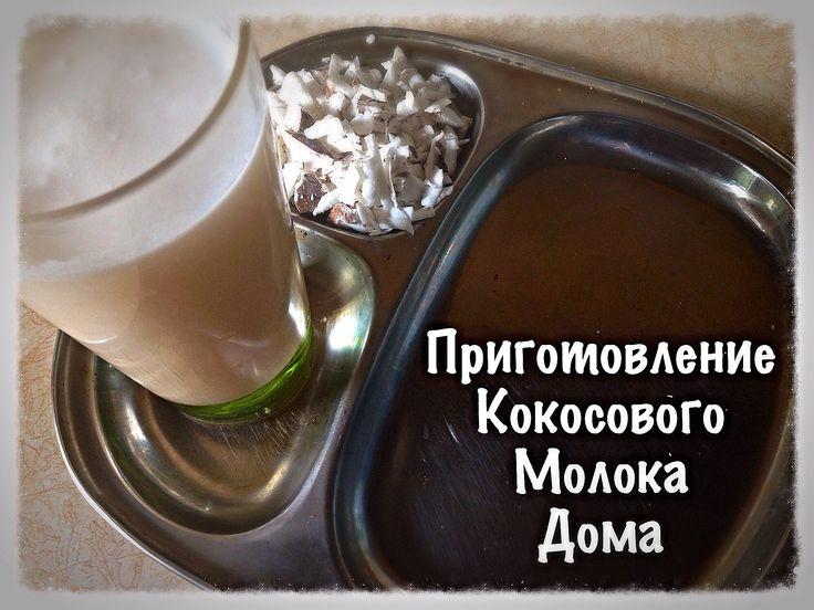 Как приготовить Кокосовое Молоко в домашних условиях?