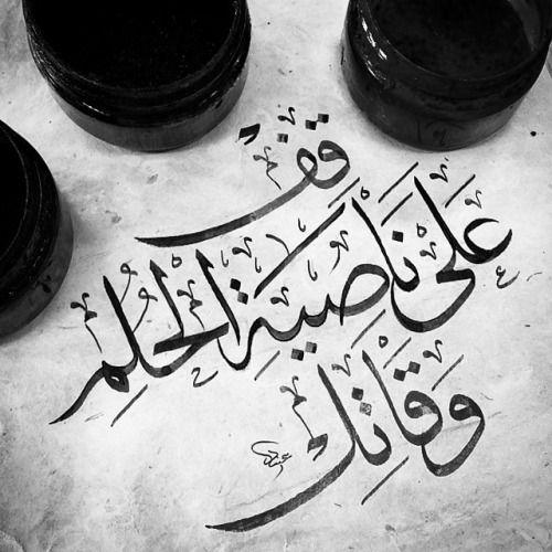 للفنان @obaidalnofaey تابعونا على انستاقرام @arabiya.tumblr #خط #عربي #تمبلر…