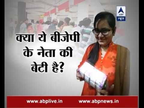 BJP leader's daughter holding new notes worth Rs 10 lakh viral sach | Me...