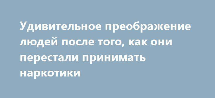 Удивительное преображение людей после того, как они перестали принимать наркотики http://kleinburd.ru/news/udivitelnoe-preobrazhenie-lyudej-posle-togo-kak-oni-perestali-prinimat-narkotiki/  Придерживаться умеренности во всем — универсальное правило жизни, но какие-то вещи контролировать сложнее. Например, употребление наркотиков. Такие вещества, как крэк-кокаин, героин и метамфетамин, вызывают особенно сильную зависимость, и их редкое употребление ради развлечения может быстро превратиться в…