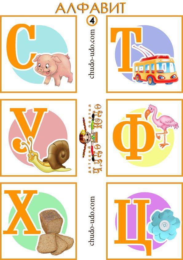 Алфавит русский с картинками для распечатки на принтере