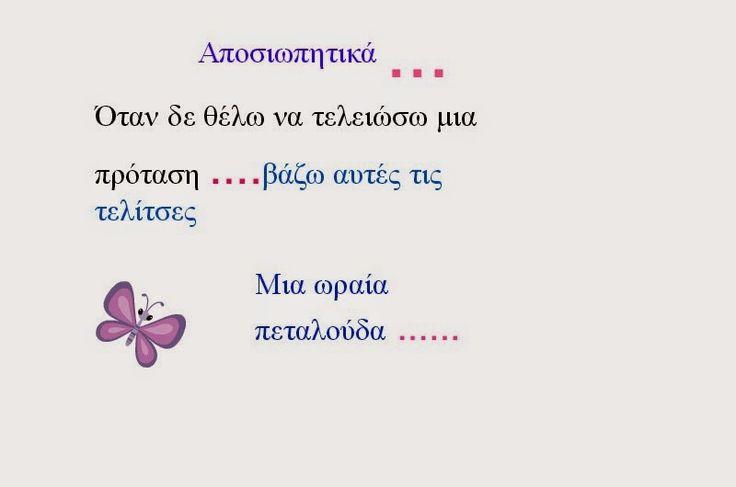 Πάω Α' και μ'αρέσει: Γλώσσα