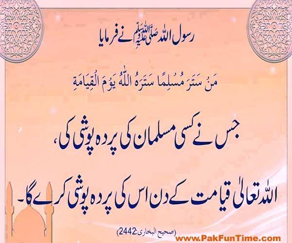 17 best images about ahadith in urdu on pinterest - Wallpaper urdu poetry islamic ...