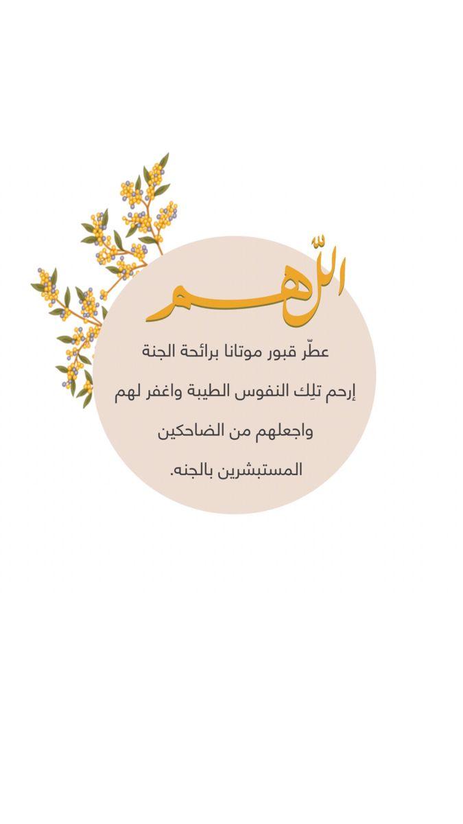 دعاء دعاء للميت One Word Quotes Quran Quotes Quran Quotes Love