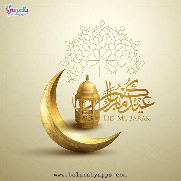 اجمل بطاقات عيد فطر مبارك 2020 عساكم من عواده بالعربي نتعلم Place Card Holders Eid Mubarak Place Cards