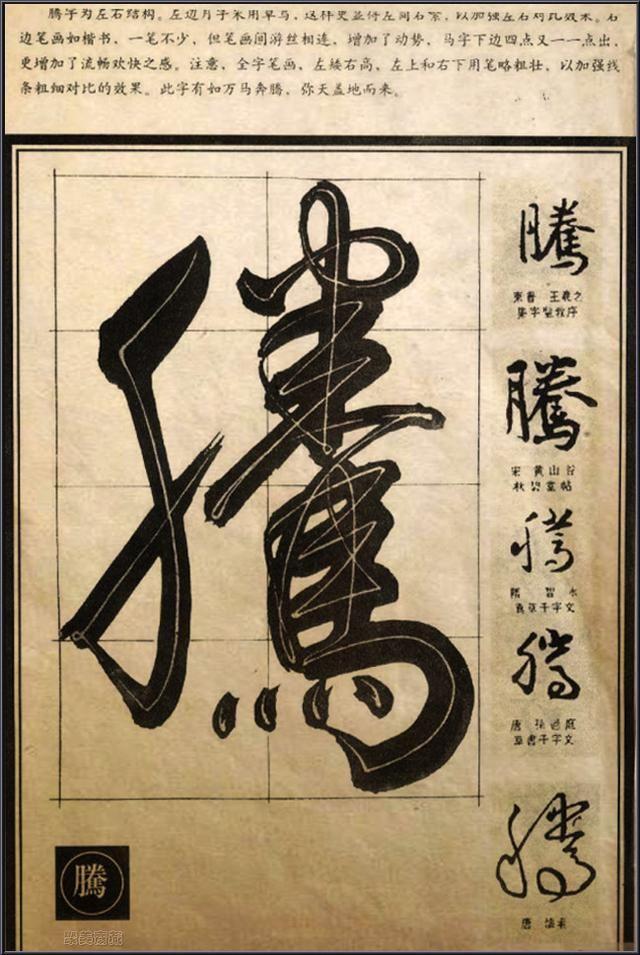 行草笔法·经典解析