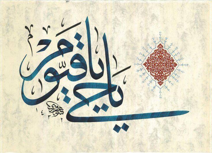 YÂ HAYYÜ YÂ KAYYÛM (يا حيّ يا قيّوم) (Ey her zaman diri olan ve herşeyi ayakta tutan/koruyan rabbim) hattat: ahmed hevârî, celî sülüs (h. 1432)