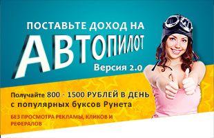 Начните зарабатывать на автопилоте до 1500 рублей в день — легальный заработок из дома.