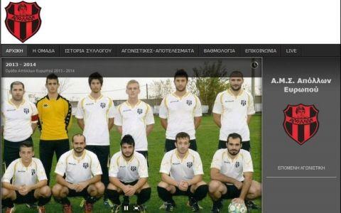 Σχεδιασμός & Κατασκευή  ιστοσελίδας για το ποδοσφαιρικό σωματείο Απόλλων Ευρωπού.