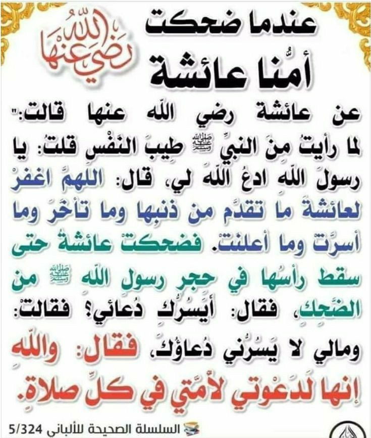 Pin By Salma Elbari On حديث نبوى Happy Birthday Wishes Photos Learn Arabic Language Hadeeth