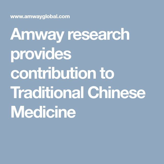 Amway research provides contribution to Traditional Chinese Medicine