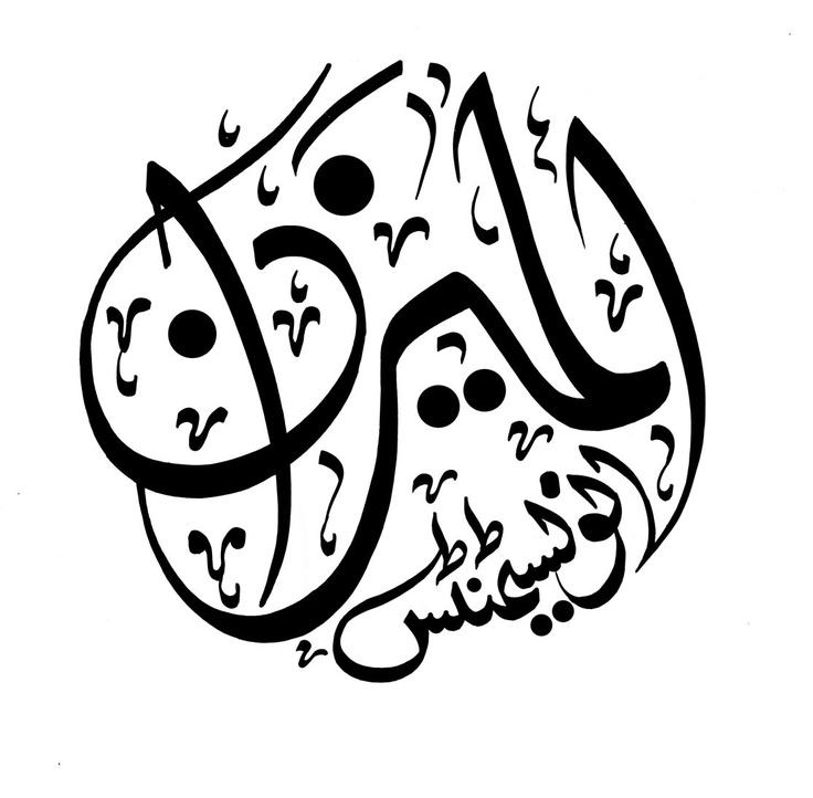 Love Aslam Logo
