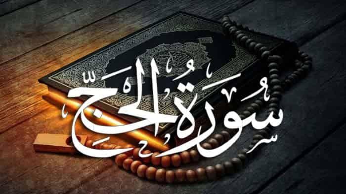 سورة الحج مكتوبة سورة الحج مكتوبة كاملة بالتشكيل Islamic Information Islam Informative
